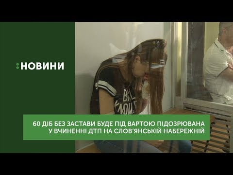 Під варту на 60 діб без можливості внесення застави взяли підозрювану в ДТП в Ужгороді