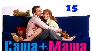 Саша + Маша  15 серия