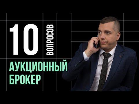 10 глупых вопросов АУКЦИОННОМУ БРОКЕРУ / ТОРГИ ПО БАНКРОТСТВУ