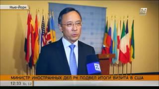 Глава МИД Казахстана назвал главную цель визита в США