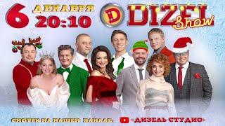 Новый Выпуск Дизель Шоу 67 - 6 декабря в 20:10 на канале Дизель студио!
