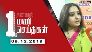Puthiyathalaimurai 1 PM News | Tamil News | Breaking News | 09/12/2019