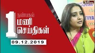 Puthiyathalaimurai 1 PM News | Tamil News | Breaking News | 09/12/2019