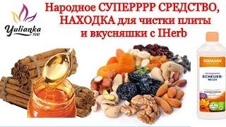 Домашний VLOG#2 (вкусняшки с IHerb, МЕГА-СРЕДСТВО - Мёд и Корица,  НАХОДКА для чистки плиты)