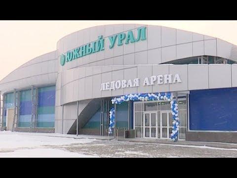 Новый ледовый дворец Южноуральска