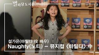 Naughty(노티) - 뮤지컬 '마틸다' 中|설가은(마틸다 役 배우)
