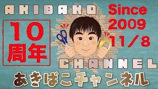 あきばこチャンネル10周年記念生放送