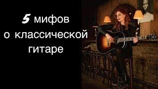 5 мифов о классической гитаре