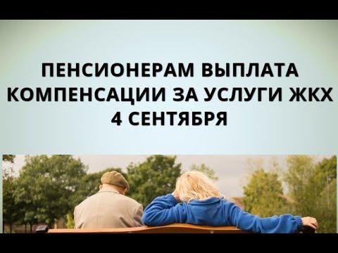 Пенсионерам выплата компенсации за услуги ЖКХ 4 сентября