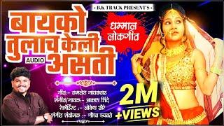 बायको तुलाच केली असती | Bayko Tulach Keli Asti | Akash Shinde New Song | BK TRACK