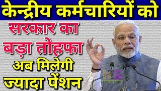 Central Government Employees Salary Latest News Today 2018 | 7th Pay Commission | NPS Scheme Details