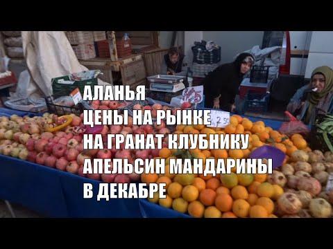 Рынок Аланья Тосмур 5 декабря Цены на клубнику и другие фрукты