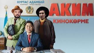 КиноКөрме: Аким Нуртаса Адамбая