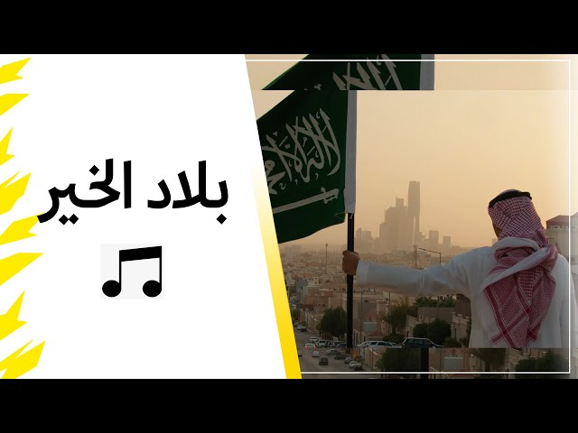 إهداء إلى الوطن الغالي 🇸🇦 بلاد الخير 🎼 ابراهيم الحكمي ٢٠٢١