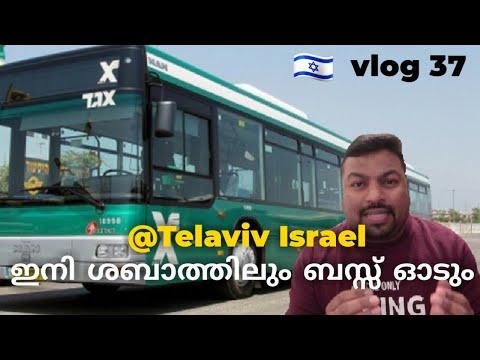 TelAviv Will Start New ShabbatTransportation ടെൽ അവീവിൽ ഇനി ശബാത്തിലും ബസ് ഓടുംTheHolylandLeoVlogs37