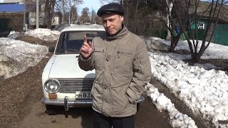 видео Обзор ВАЗ 2101