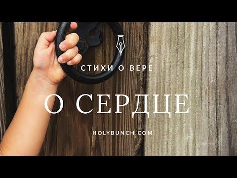 Я Хочу Погулять в Твоем Сердце | Стихи о вере | Леонид Рубин