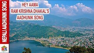 hey aama    ram krishna dhakal    new aadhunik song