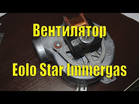Вентилятор Eolo Star Immergas - Обзор, ремонт, техническое обслуживание, тест.