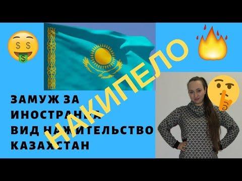 Почему уехала из КАЗАХСТАНА? Вид на жительство и типы виз/KAZAKHSTAN 🇰🇿كازاخستان