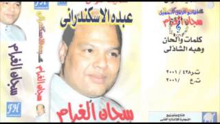 عبده الأسكندرانى - كلام ومطلوب
