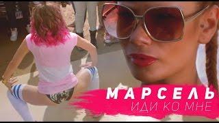 Смотреть клип Марсель - Иди Ко Мне