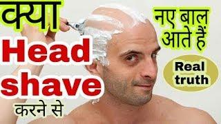 क्या head shave करने से बाल वापस उग जाते हैं #tannudada