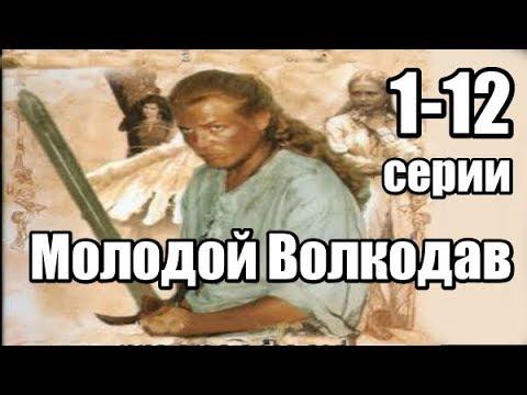 Фильм о Приключениях Молодого Воина 1-12 серии из 12  (фэнтези, приключения, криминальный сериал)