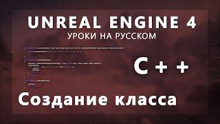 Unreal Engine 4 C++ - 1. Создание класса