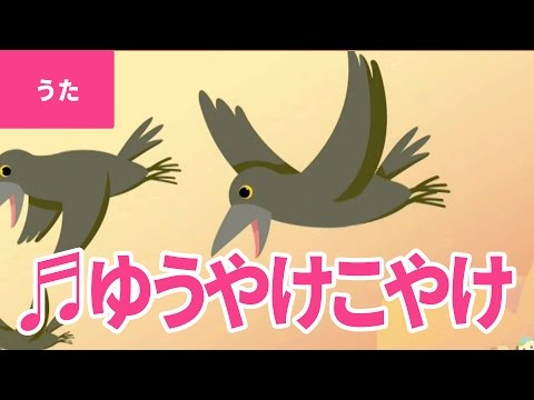 【♪うた】夕焼け小焼け - Yuyake Koyake|♬ゆうやけ こやけで ひがくれて やまのおてらの かねがなる♫【日本の童謡・唱歌 / Japanese Children's Song】