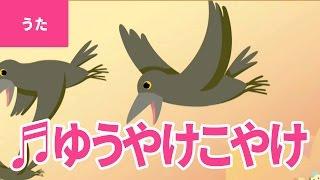 【♪うた】夕焼け小焼け - Yuyake Koyake|?ゆうやけ こやけで ひがくれて やまのおてらの かねがなる?【日本の童謡・唱歌 / Japanese Children's Song】