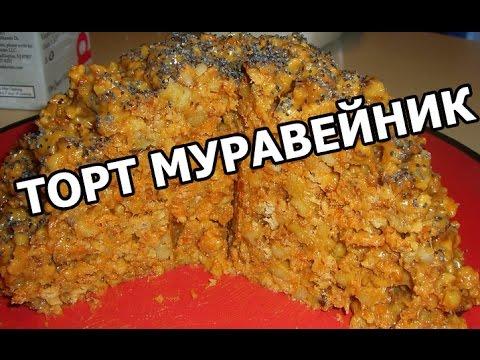 Вкуснейшее блюдо Торт муравейник из печенья за 8 минут
