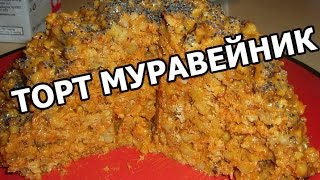 Торт муравейник из печенья за 8 минут!