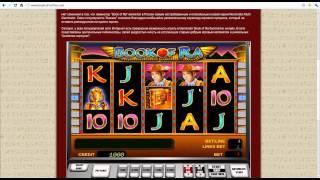 Бесплатно играть в Book of Ra от казино Вулкан(Игровой автомат Book of Ra book-of-ra-free.com онлайн бесплатно - это один из самых популярных слотов сегодня. Среди игро..., 2012-08-13T11:13:39.000Z)