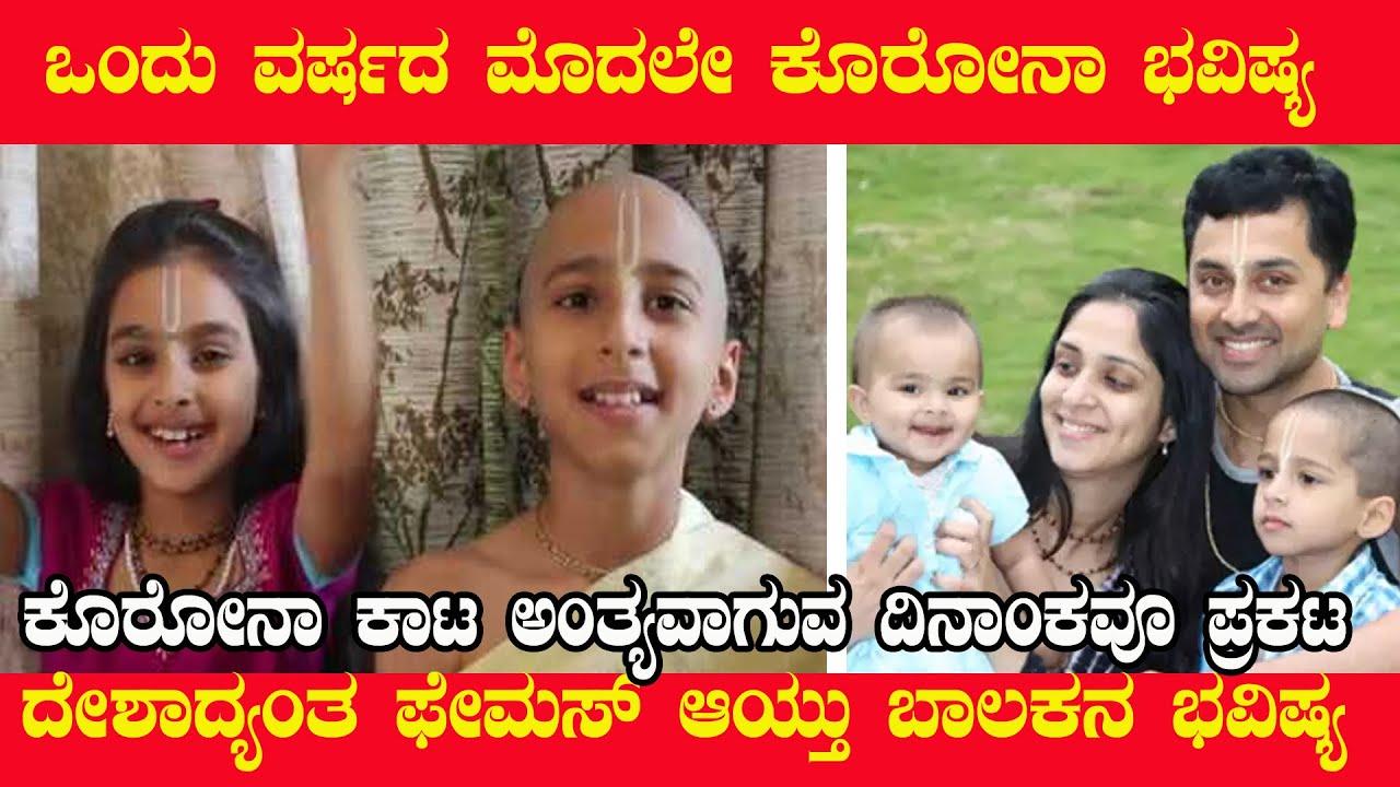 ನಿಜವಾಯ್ತು ಬಾಲ ಜ್ಯೋತಿಷಿಯ ಭವಿಷ್ಯ..! | abhigya anand 22 August 2019 predictions  | Karnataka Tv