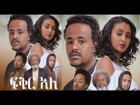 ፍቅር አለ (ልብ የሚነካ) ሙሉ ፊልም Fiker Ale (heart Touching) Full Ethiopian Film 2019