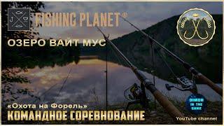 Fishing Planet Озеро Вайт Мус Командное спонсируемое соревнование