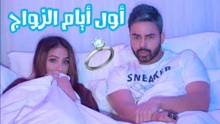 أول أيام الزواج 💑 | عائلة يوسف | الحلقة 1 #يوسف_المحمد