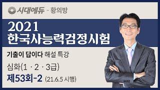 한국사능력검정시험 기출 해설 심화 53회-2 (21.6…