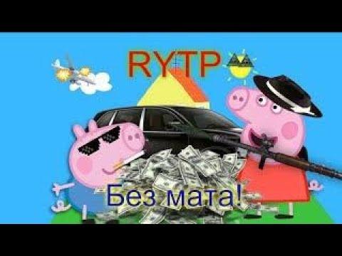 Свинка Пеппа Rypt(без мата)