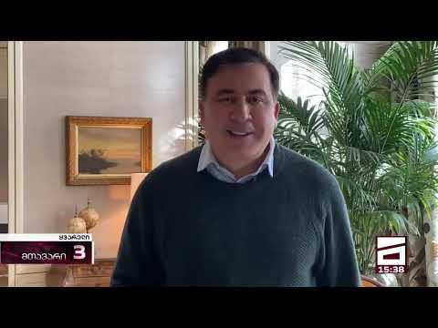 Mikheil Saakashvili speech for his supporters in Kakheti region