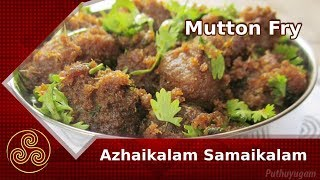 Delicious Mutton Fry Recipe | Azhaikalam Samaikalam