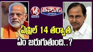 PM Modi Video Conference With All State CMs On Coronavirus  Teenmaar News