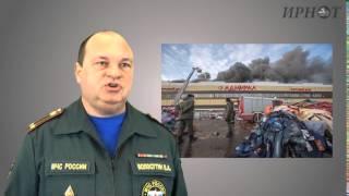 Пожарно технический минимум для руководителей и ответственных за пожарную безопасность дошкольных уч