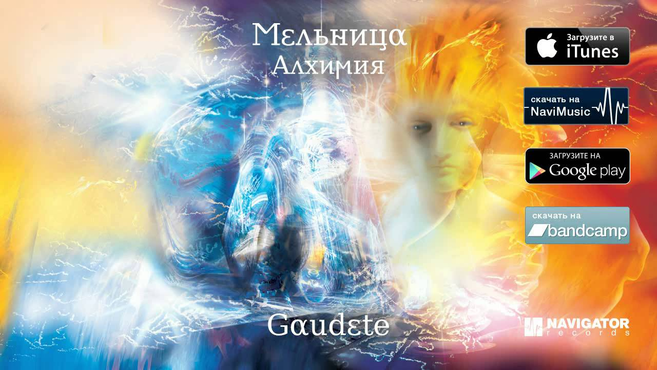 Мельница — Gaudete (Аудио)