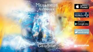 Мельница - Gaudete