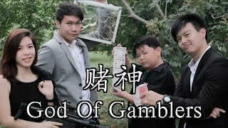 God Of Gamblers Parody 赌神 | Pea Nut Butter Studios