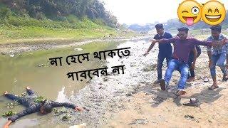 ২০১৮ সালের Best বাংলা ফানি ভিডিও।Try not to laugh। Bangla new funny video 2018