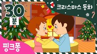 [크리스마스 스페셜] 인기 뮤지컬 동화 모음 | 핑크퐁…