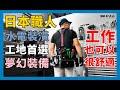 《職人工具開箱》職人專業系列TAJIMA工作腰帶、吊帶、腰袋大全套開箱!